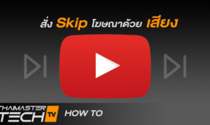 how-to-skip-ads-with-voice-control