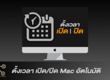 Time schedule on off Mac